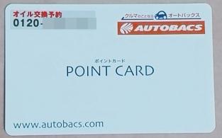 オートバックス ポイントカード