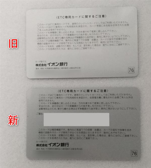 ETCカードの裏面にサイン欄