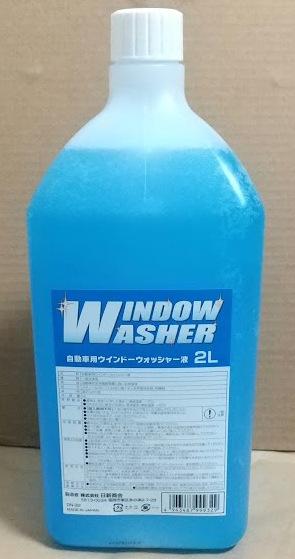 ドン・キホーテで売っていた99円(税抜)のウインドウォッシャー液
